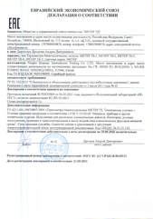 Декларация о соответствии термометры